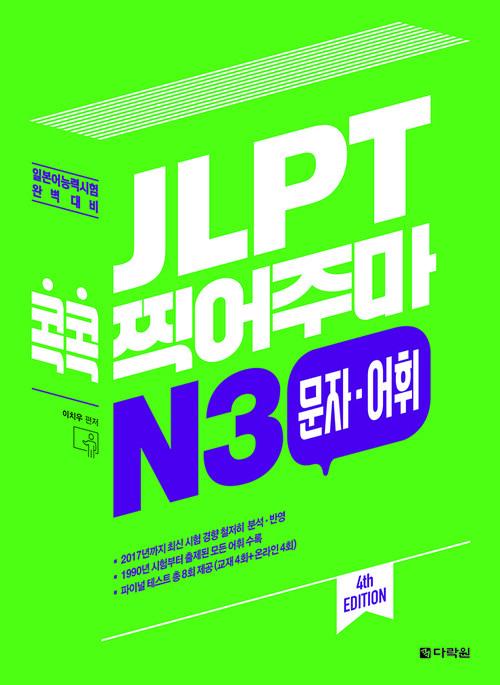 JLPT 콕콕 찍어주마 N3 문자·어휘 (4th EDITION)