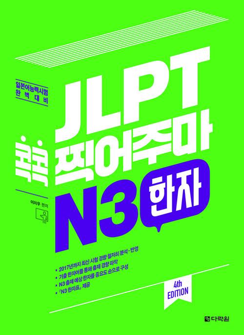 JLPT 콕콕 찍어주마 N3 한자 (4th EDITION)