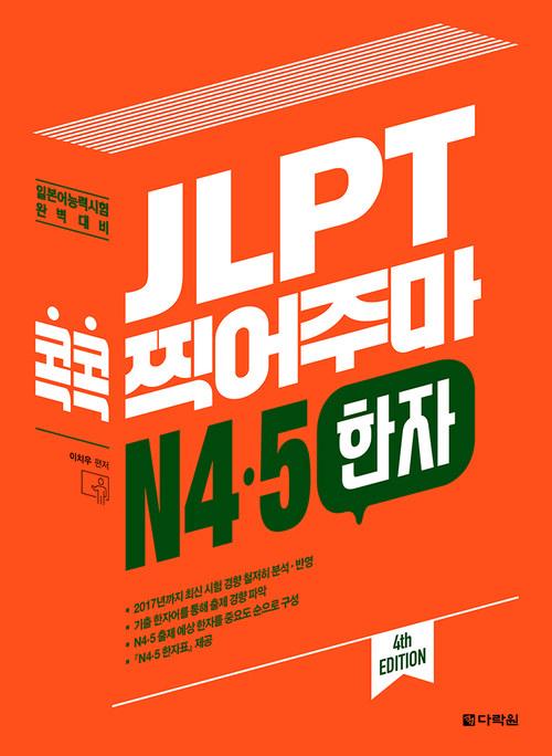 JLPT 콕콕 찍어주마 N4·5 한자 (4th EDITION)