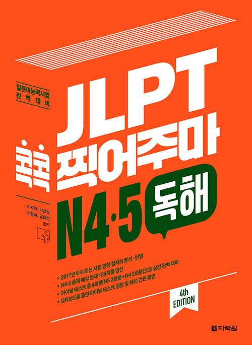 JLPT 콕콕 찍어주마 N4·5 독해 (4th EDITION)