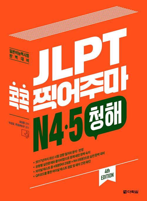 JLPT 콕콕 찍어주마 N4·5 청해 (4th EDITION)
