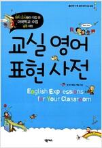 교실영어 표현사전