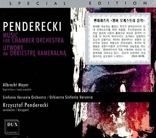[수입] 펜데레츠키 : 실내오케스트라를 위한 음악