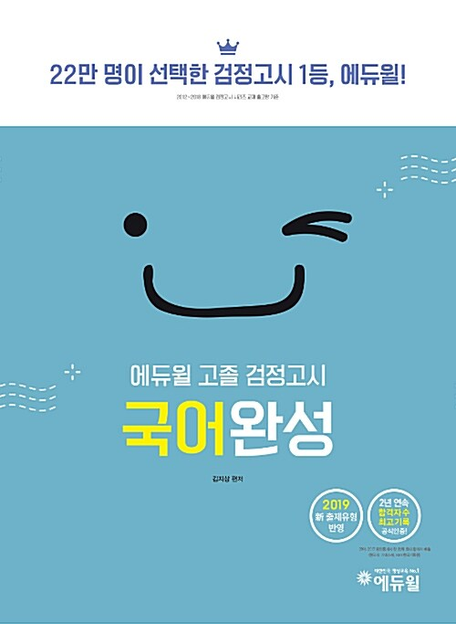 2019 에듀윌 고졸 검정고시 국어완성