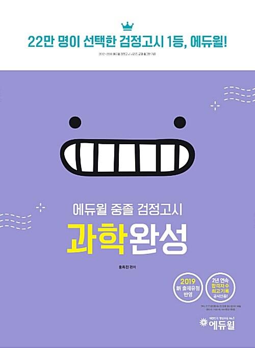 2019 에듀윌 중졸 검정고시 과학완성