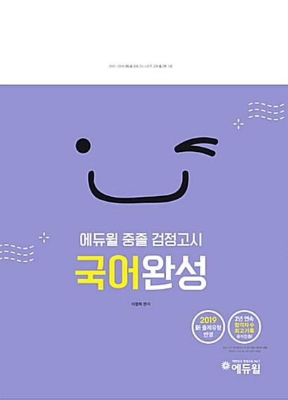 2019 에듀윌 중졸 검정고시 과목완성 세트 - 전6권
