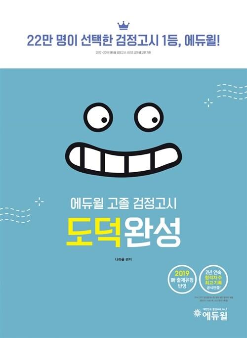 2019 에듀윌 고졸 검정고시 도덕완성