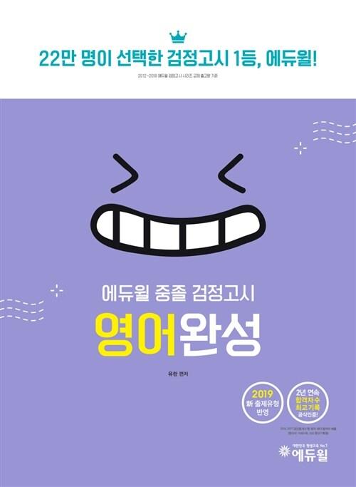 2019 에듀윌 중졸 검정고시 영어완성