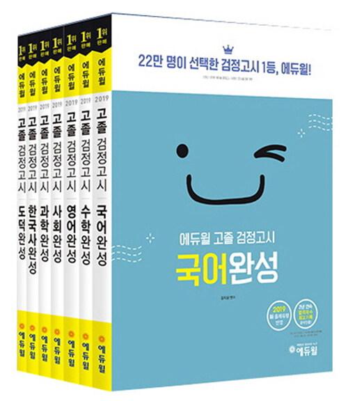 2019 에듀윌 고졸 검정고시 과목완성 세트 - 전7권