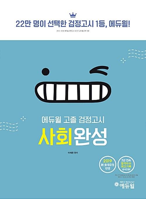 2019 에듀윌 고졸 검정고시 사회완성
