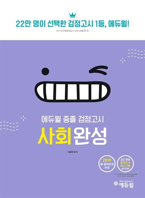 2019 에듀윌 중졸 검정고시 사회완성