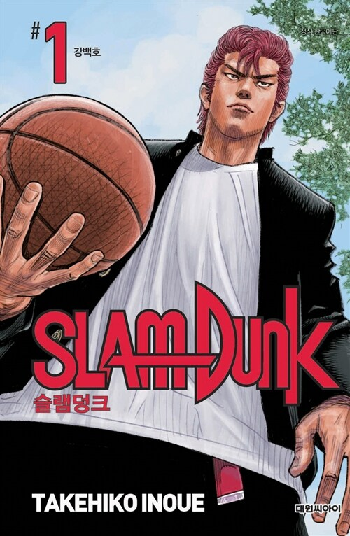 슬램덩크 신장재편판 1