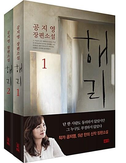 [세트] 해리 세트 - 전2권