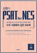 위포트 신헌의 PSAT for NCS 수리.자료해석 실전 200제