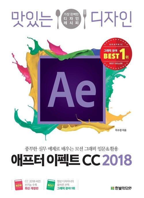 맛있는 디자인 애프터 이펙트 CC 2018