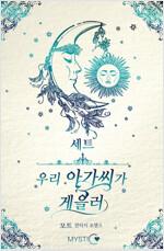 [합본] 우리 아가씨가 게을러 (전3권/완결)