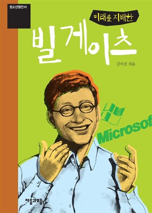 미래를 지배한 빌 게이츠