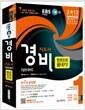 [중고] 2013 경비지도사 한권으로 끝내기! 일반경비