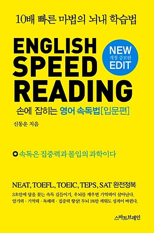 English Speed Reading 손에 잡히는 영어 속독법 : 입문편