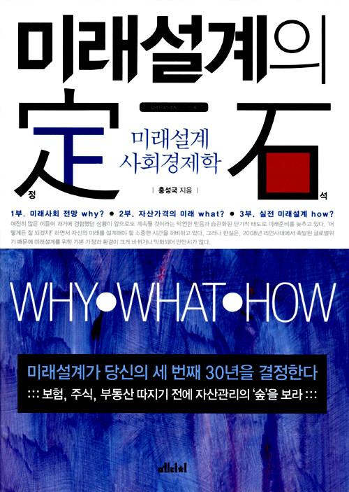 미래설계의 定石 : Why·what·how