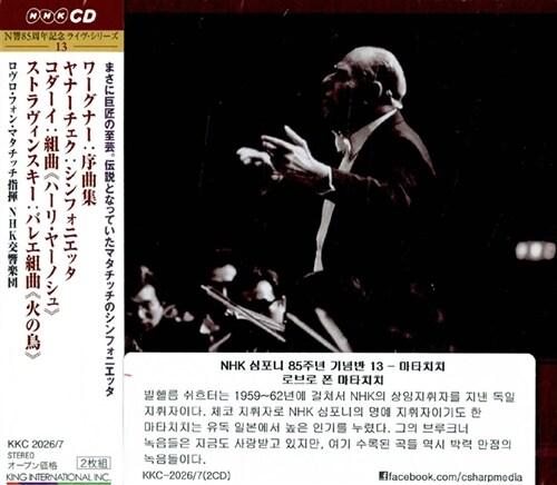 [수입] NHK 심포니 85주년 기념반 13 - 마타치치 [2CD]