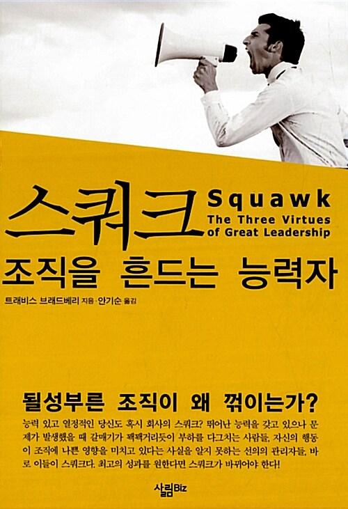 스쿼크 Squawk
