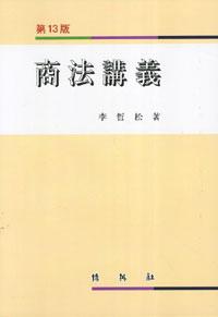 商法講義 第13版