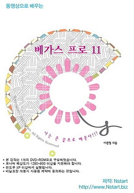 [DVD] 동영상으로 배우는 베가스 프로 11 - DVD 1장