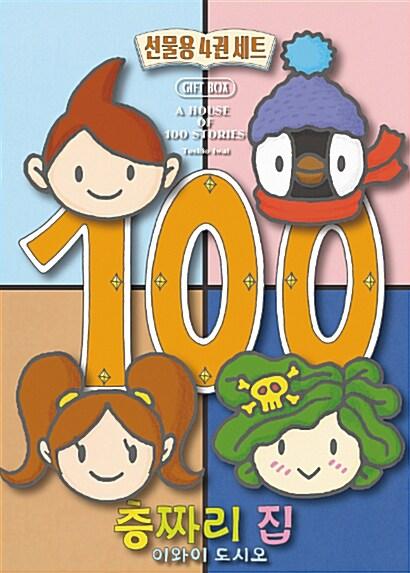 100층짜리 집 시리즈 세트 - 전4권