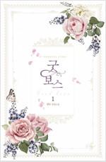 [세트] 굿 보스 (총2권/완결)