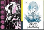 『東京く種 ト-キョ-グ-ル』2019&2020: コミックカレンダ-2019 (單行本)