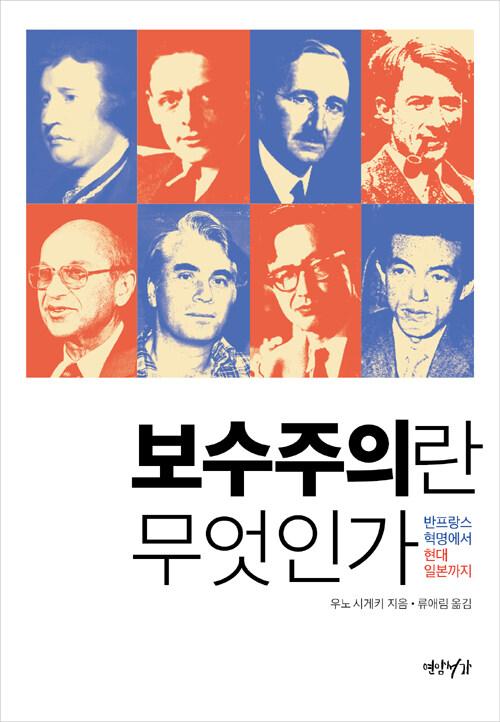 보수주의란 무엇인가 : 반프랑스 혁명에서 현대 일본까지