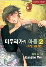 [루비] 미무라가의 아들 2부