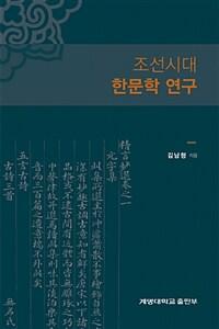조선시대 한문학 연구