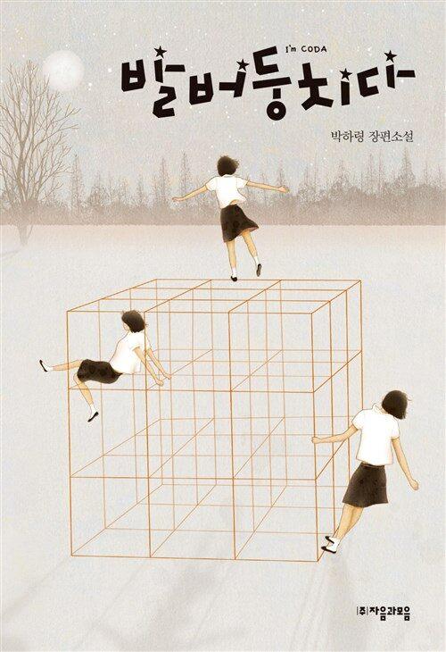발버둥 치다 - 자음과모음 청소년문학 68