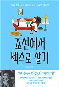 조선에서 백수로 살기