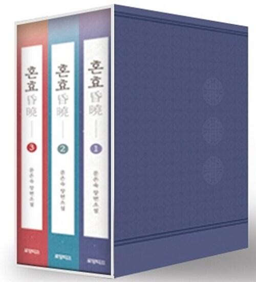 혼효 1~3 박스 세트 - 전3권 (한정판)