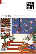 개역개정 매일성경 2018.9.10 (큰글본문)