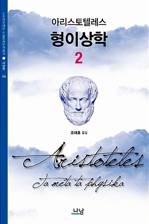 형이상학 2