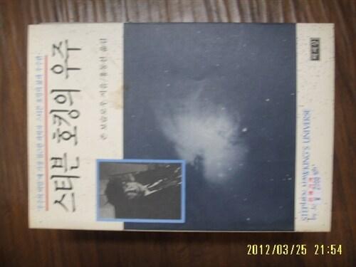 [중고] 책세상/ 스티븐 호킹의 우주 / 존 보슬로우. 홍동선 옮김