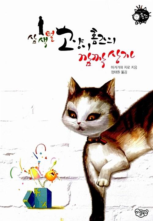 삼색털 고양이 홈즈의 깜짝 상자