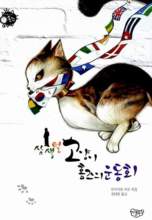 삼색털 고양이 홈즈의 운동회