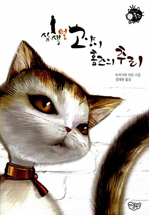 삼색털 고양이 홈즈의 추리