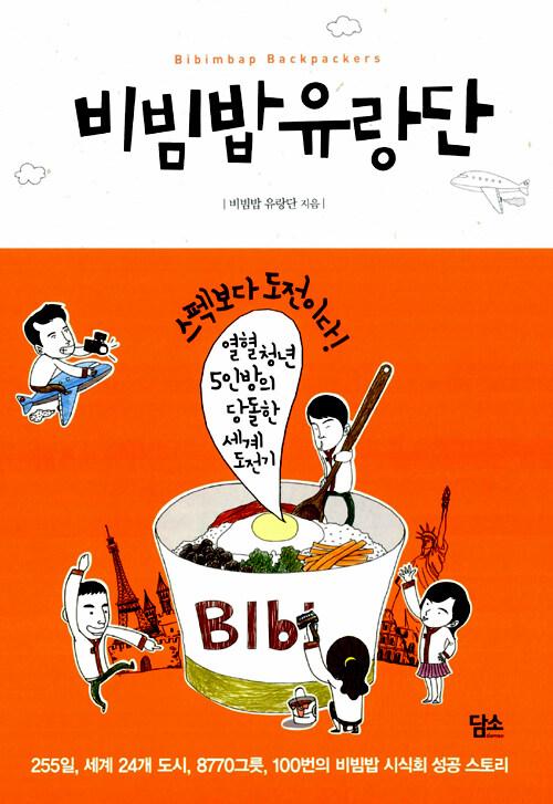 비빔밥 유랑단