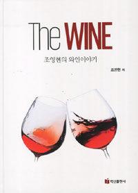 (The) wine : 조영현의 와인이야기 / 개정판