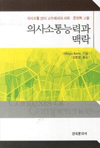 의사소통능력과 맥락 : 의사소통 언어 교수에서의 사회ㆍ문화적 고찰