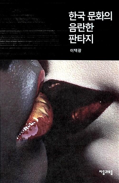 한국 문화의 음란한 판타지