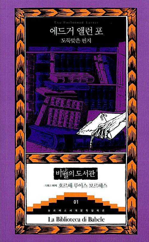 바벨의 도서관 1~29권 세트