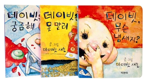 데이빗 그림책 세트 - 전3권