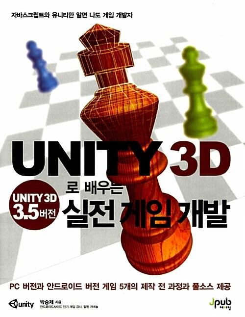 UNITY 3D로 배우는 실전 게임 개발